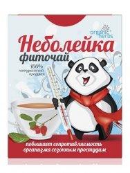 Immune Boosting Tea, Herbal Tea, 20 sachets