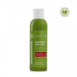 Moisturizing Body Milk, 100% Natural