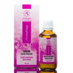 Skin Lightening Facial Cosmetic Oil, Aromatika