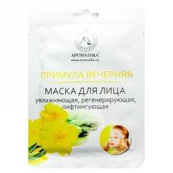 Maska Biocelulozowa Nawilżająco -Regenerująca Wiesiołek, Aromatika