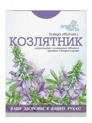 Козлятник Фиточай, 50г Organic Herbs