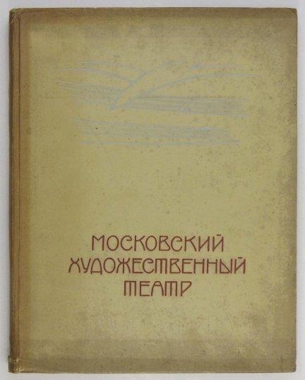 Moskovskij Chudożestvennyj Teatr. T.1: 1898-1917