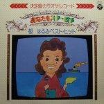 Miyako Harumi - Anata Mo Suta Kashu (LP)