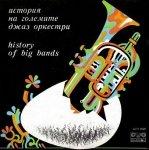 History Of Big Bands (LP)
