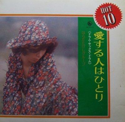 Ai Suru Hito Wa Hitori (LP)