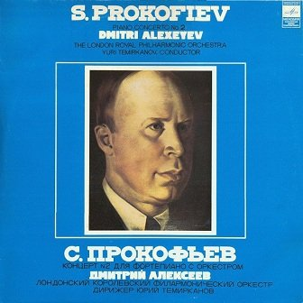 S. Prokofiev - Dmitri Alexeyev, The London Royal Philharmonic Orchestra, Yuri Temirkanov - Piano Concerto No. 2 (LP)