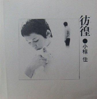 Kei Ogura - Wandering (LP)