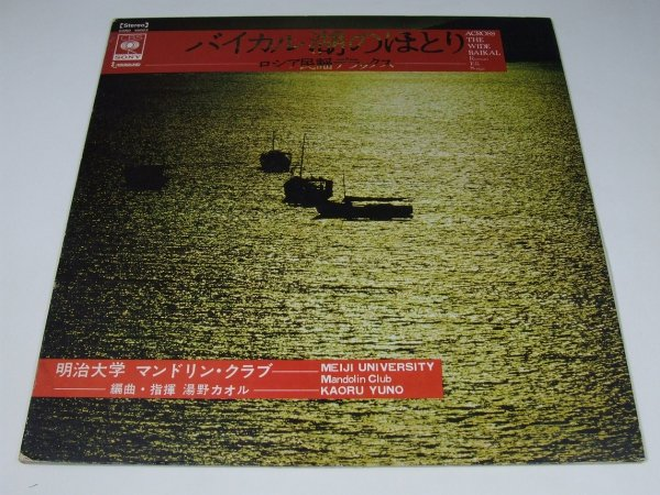 Meji University Mandolin Club - Across The Wide Baikal (LP)