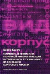 Semantyka i pragmatyka wtórnej imperfektywizacji we współczesnym języku rosyjskim na podstawie badań korpusowych