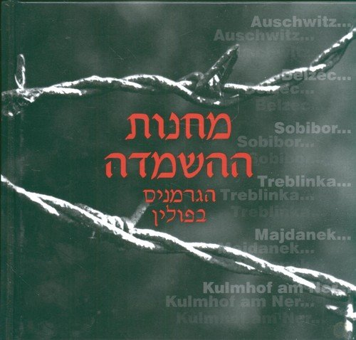 Niemieckie miejsca zagłady w Polsce wersja hebrajska