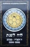 Kalendarz żydowski - almanach 1994-1995