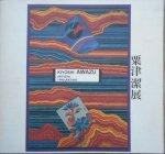 Katalog wystawy • Kiyoshi Awazu. Artysta i projektant [Japonia]