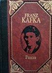 Franz Kafka • Proces [zdobiona oprawa]