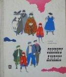Wanda Żółkiewska • Sekrety Amelki [Leonia Janecka]