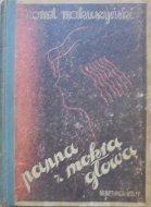 Kornel Makuszyński • Panna z mokrą głową [Norblin]