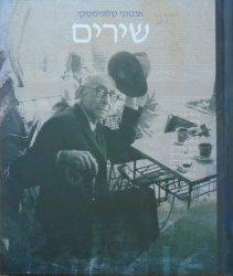 Antoni Słonimski • Poezje [polsko-hebrajskie]