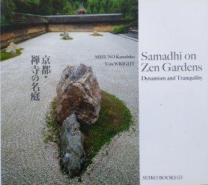 Mizuno Katsuhiko, Tom Wright • Samadhi on Zen Gardens. Dynamism and Tranquility