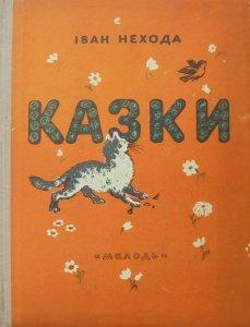 Iwan Nehoda • Kazki [po rosyjsku]