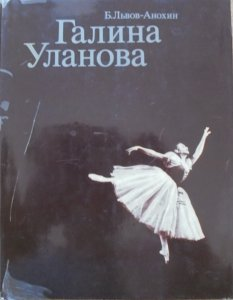 Galina Ułanowa. Biografia po rosyjsku [balet, taniec]
