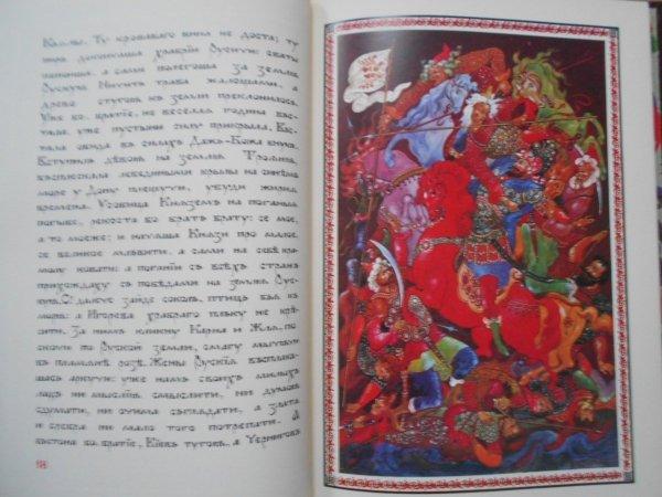 Slovo o Polku Igoreve [wydanie rosyjsko-angielskie]
