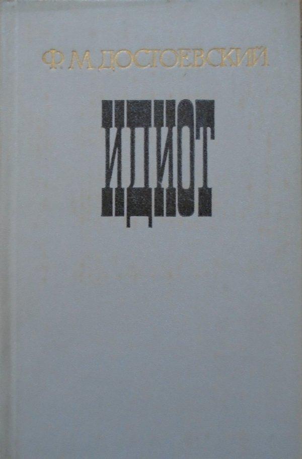 Fiodor Dostojewski • Idiota [po rosyjsku]