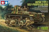 Tamiya 35331 Japan Type 1 self-propelled gun (w/6 figures) (1:35)