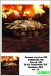 Zebrano 100-010 German flamethrower SPG Flammpanzer 38(t) 1/100
