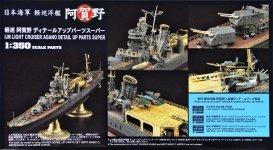 Hasegawa 40079 IJN Agano Light Cruiser Super Detal Parts Set (1:350)