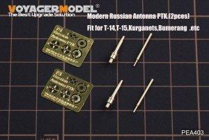 Voyager Model PEA403 Modern Russian Antenna PTK. T-14,T-15,Kurganets,Bumerang used 2pcs 1/35