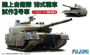 Fujimi 722887 JGSDF Type10 Tank Prototype No.3 (Normal/Dozer) 1/72