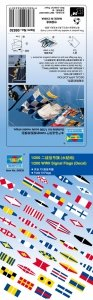 Trumpeter 06630 WWII Signal Flags (1:200)