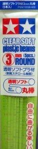 Tamiya 70159 Cleasr Soft Plastic Round Beams 3mm 5 pcs