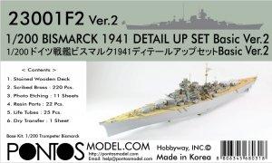 Pontos 23001F2 BISMARCK 1941 Detail Up Set Basic Ver.2 (1:200)
