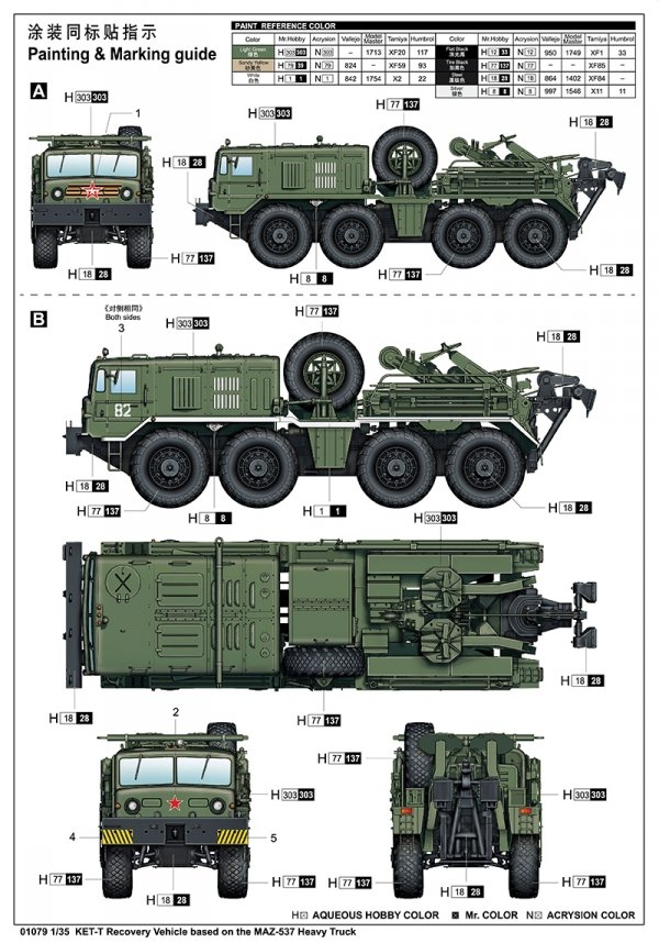 KET-T Recovery Vehicle Based on MAZ-537