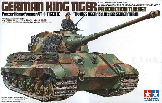 Tamiya 35164 King Tiger production turret (1:35)