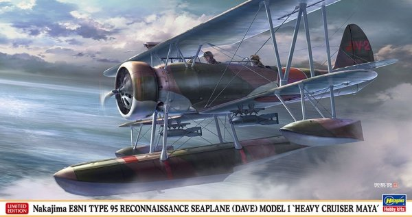 "Hasegawa 07479 Nakajima E8N1 Type 95 Reconnaissance Seaplane Model 1 ""Heavy Cruiser Maya"" 1/48"
