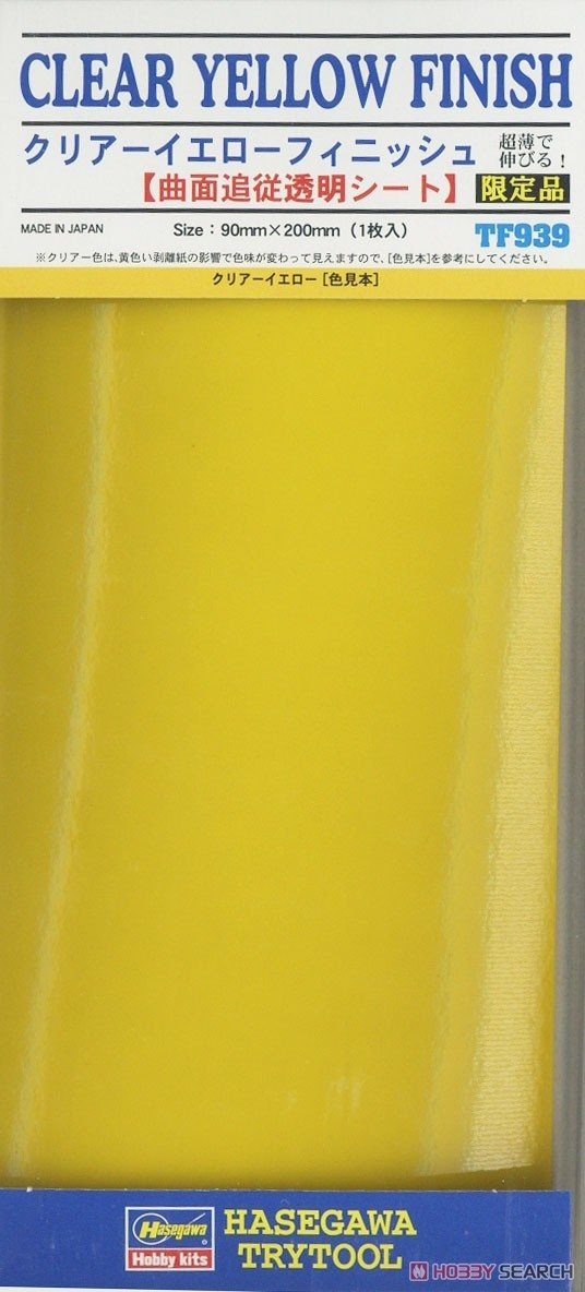 Hasegawa TF939 (71939) Clear Yellow Finish