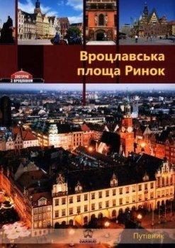 Wrocławski rynek - przewodnik w języku ukraińskim