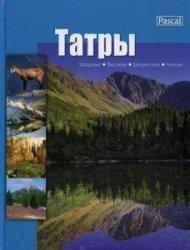 Tatry Zachodnie Wysokie Bielskie Niżne Wersja rosyjska