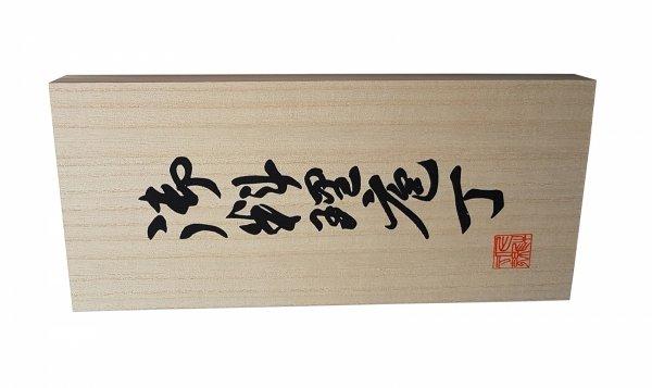 Satake Kotori Zestaw 2 noży uniwerslny + Santoku