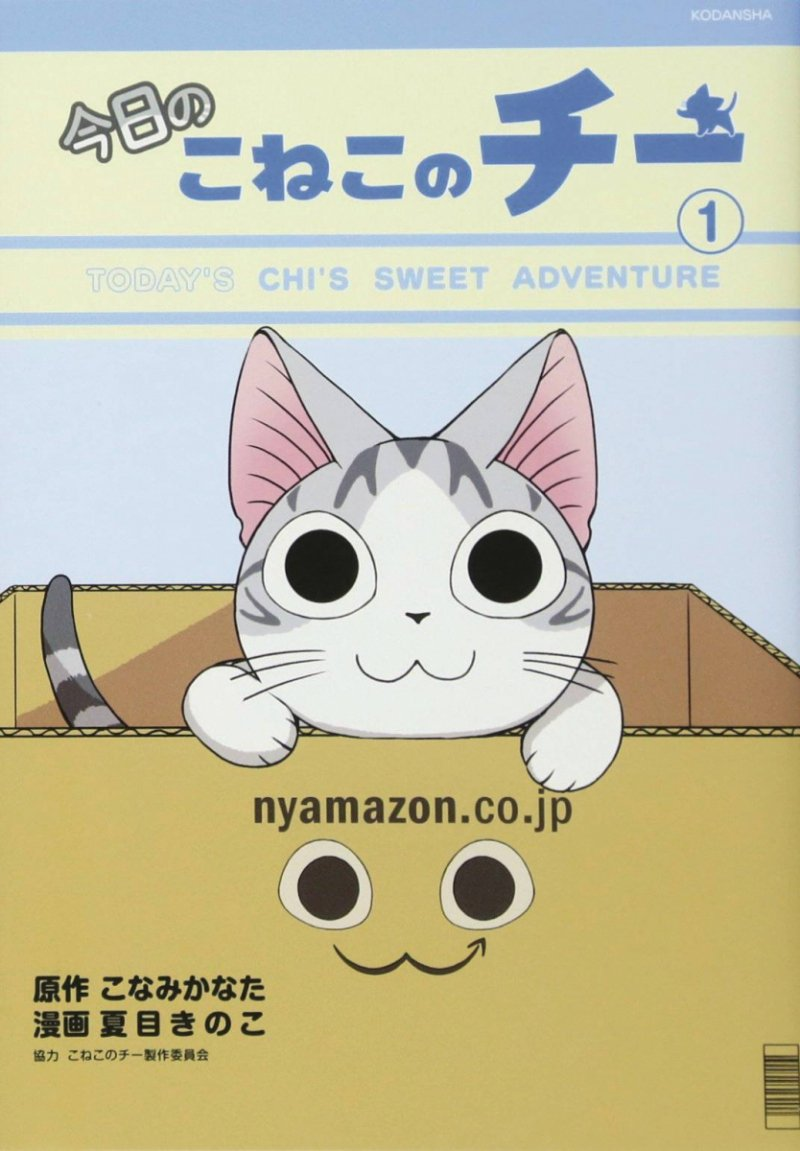 CHI SWEET ADVENTURES GN VOL 01