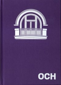 Och. Ilustrowany atlas architektury Ochoty