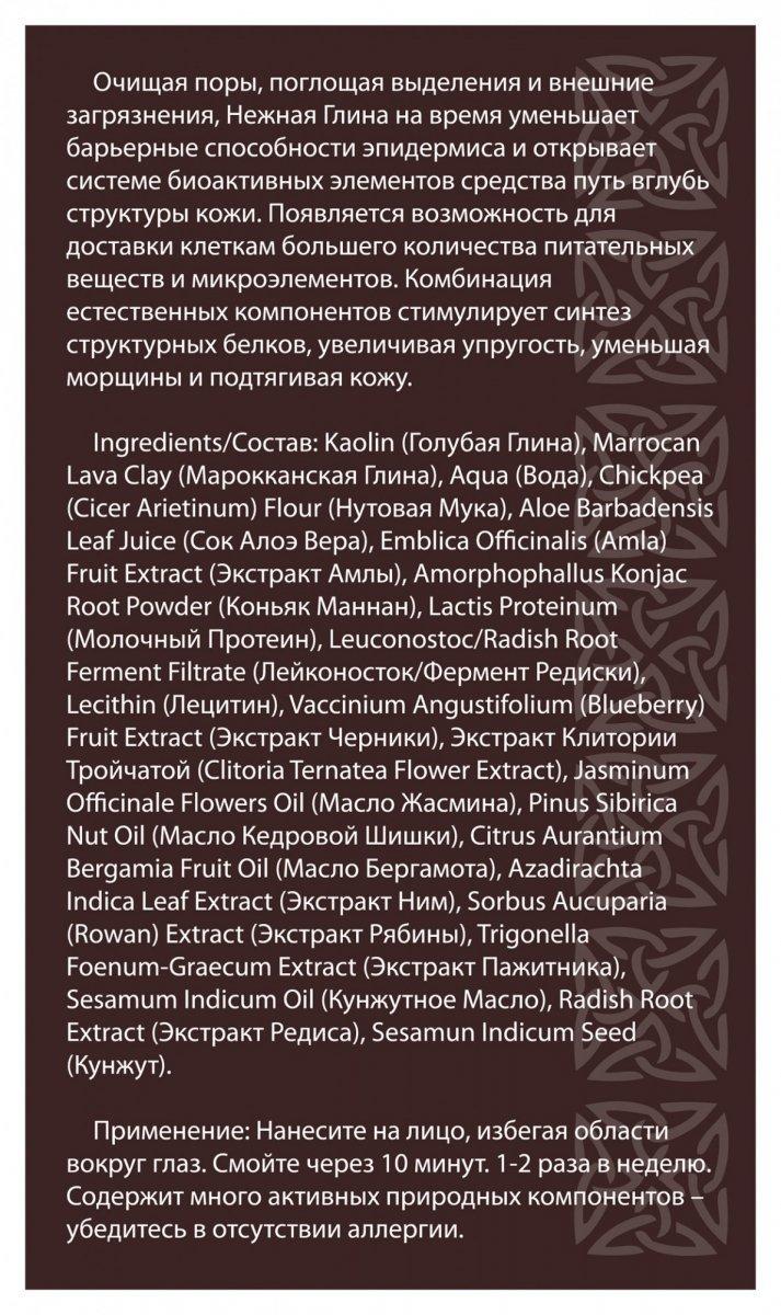 Delikatna Glinka Niebieska, 100% Naturalna, 50ml, DNC