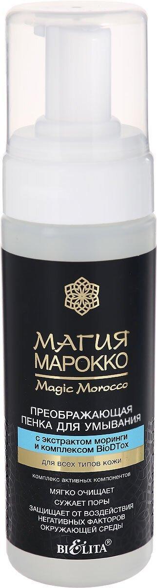 Pianka do Mycia Twarzy z Ekstraktem z Moringi, Magia Maroka