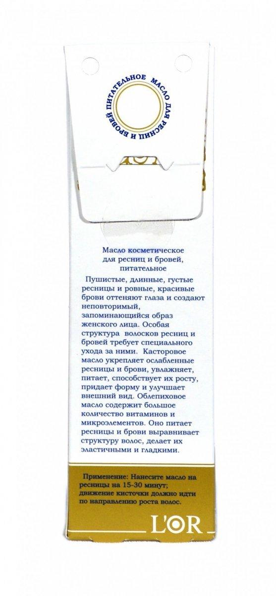 Olejek do Rzęs i Brwi Odżywczy LOr, 100% Naturalny
