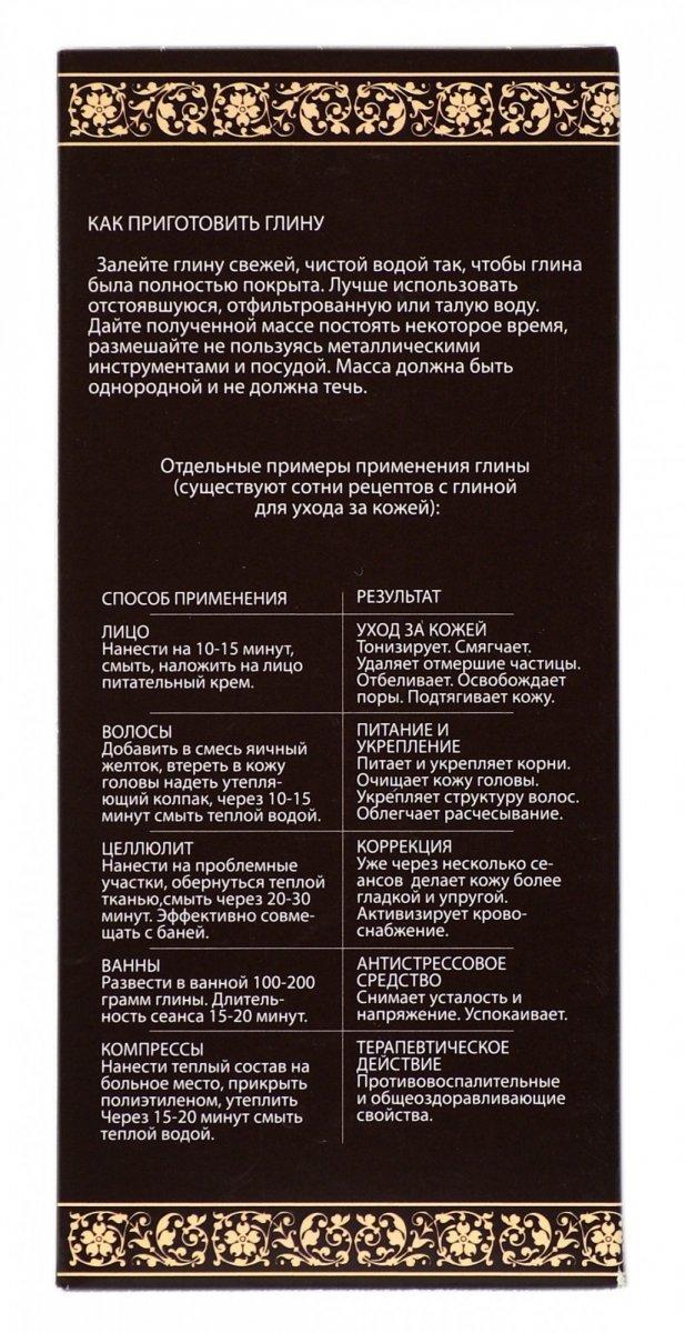 Glinka Błękitna, 100% Naturalna 130 g, DNC