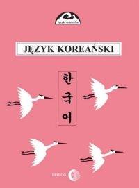 Język koreański - Część II - Kurs dla zaawansowanych. Wydanie drugie