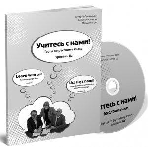 Ucz się z nami! Testy egzaminacyjne i kontrolne z języka rosyjskiego. Poziom B2 + CD