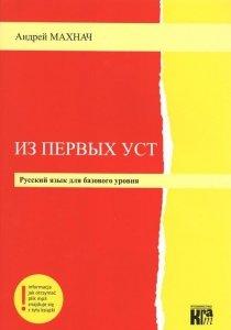 Iz pierwych ust. Język rosyjski Poziom podstawowy z nagraniami MP3