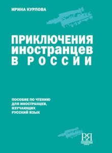 Prikluczenia inostrancew w Rosji. Przygody obcokrajowców w Rosji. Poziom A1-B1